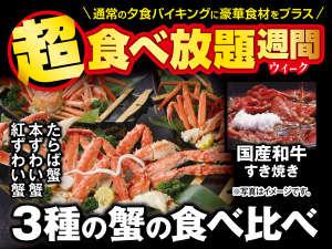 伊東園ホテル飯坂叶や:かに3種と和牛すき焼きが食べ放題