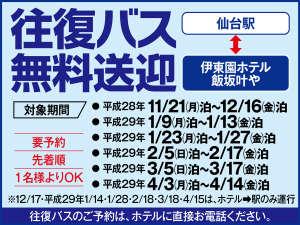 伊東園ホテル飯坂叶や:仙台駅からの無料直行バス!期間限定で運行中♪