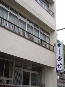 旅館 秀竹