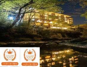 ホテル美やま 渓流の流れを感じる自然の中の温泉宿
