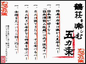蟹のお宿 温泉旅館 鶴荘:鶴荘の五箇条