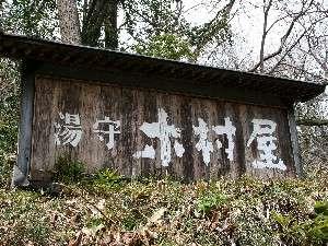 にごり湯の宿 湯守 木村屋の写真