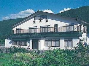 乗鞍高原温泉 緑山荘の写真