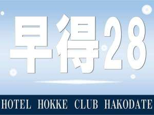 ホテル法華クラブ函館