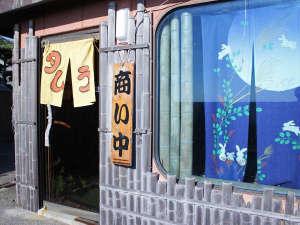 民宿タムラの写真