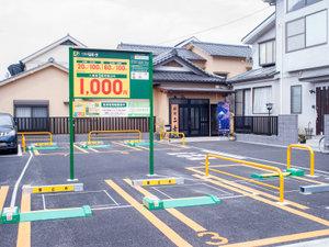 旅館 二幸:*駐車場/コインパーク隣接でお車でのお越しも便利♪(24時間最大1,000円)