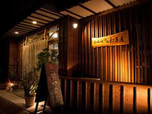 むつみの宿 旅館 和多屋の写真