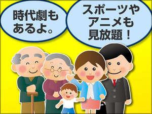 東横イン佐賀駅前:お得にビデオ見放題!