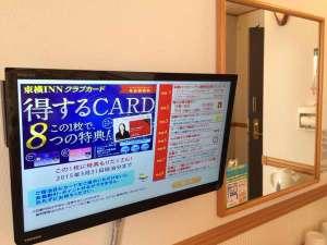 東横イン佐賀駅前:テレビ