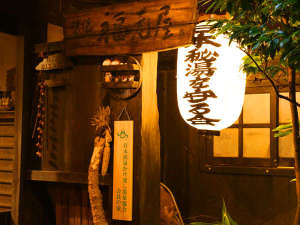 壁湯温泉 福元屋の写真