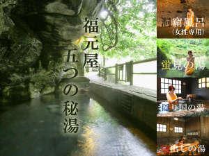 壁湯温泉 福元屋:300年以上も前から自噴している天然温泉です。壁湯温泉のほかに貸し切り風呂もございます。