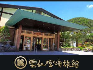 掛け流し温泉美肌の湯 雲仙宮崎旅館の写真