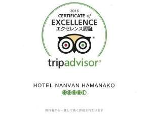 ホテルnanvan浜名湖:tripadvisorよりCertificate of Excellenceをいただきました!