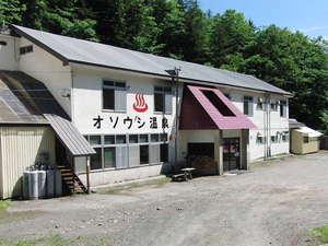 オソウシ温泉 鹿乃湯荘の写真