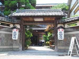 元祖岩国寿司の宿 三原家の写真