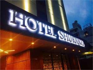 ホテルシュランザCHIBAの写真