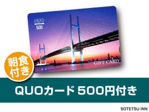 相鉄フレッサイン 大阪淀屋橋