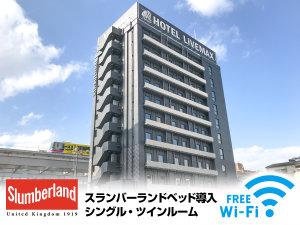 ホテルリブマックス大阪門真(2019年12月20日オープン)の写真