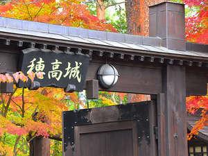 穂高温泉郷 御宿 穂高城の写真