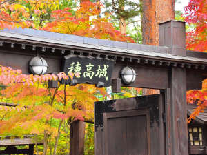 御宿 穂高城 ~美食・隠し湯・造形美、非日常の休日を~の写真