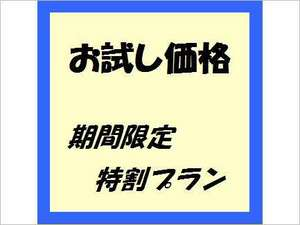 高知ビジネスホテル別館