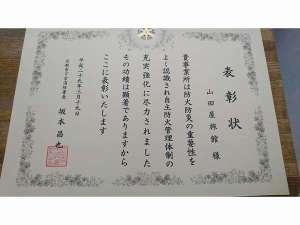 京都東本願寺前 山田屋旅館:当館は防火、防災にしっかり取り組んでおります。
