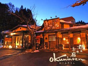 郡上のお宿 okuminoenの写真