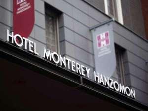 ホテルモントレ半蔵門の写真