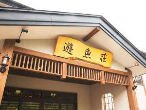 十和田湖温泉 遊魚荘の写真