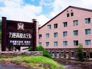 万座高原ホテル:ホテル外観
