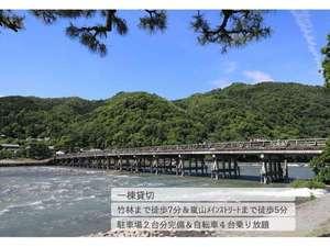 GuestHouse 嵯峨嵐山の写真
