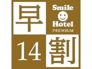 スマイルホテルプレミアム大阪本町