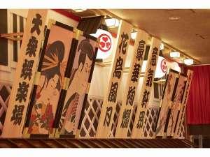 大江戸温泉物語 加賀片山津温泉 ながやま:江戸の雰囲気たっぷりのフロント前。