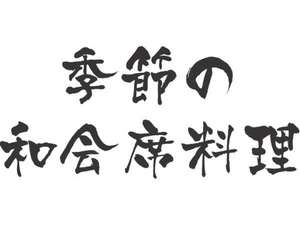 伊豆の旬を味わう、季節で変わる和食会席料理。