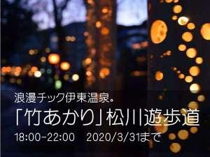 ホテル暖香園から徒歩3分の松川遊歩道で浪漫チックなお散歩