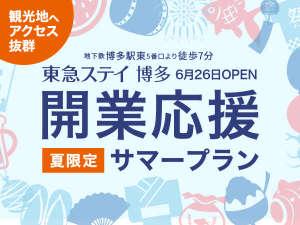 東急ステイ札幌