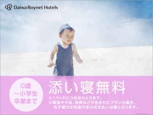 ダイワロイネットホテル岡山駅前:小学生以下の添寝無料(食事・布団なし)人数検索時は幼児(食事・布団なし)で検索してください。