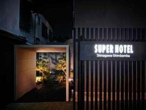 スーパーホテル品川・新馬場 高濃度人工炭酸泉 七福神の湯の写真