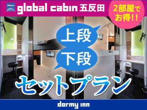 global cabin 東京五反田(ドーミーインチェーン)