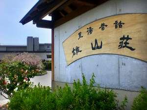 雄山荘入口から季節の花々が彩るアプローチへ