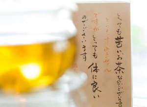 日田温泉 亀山亭ホテル:日田温泉 亀山亭ホテル 健康茶フリーサービス