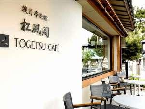 ☆落ち着いた和のテイスト・TOGETSUカフェ。
