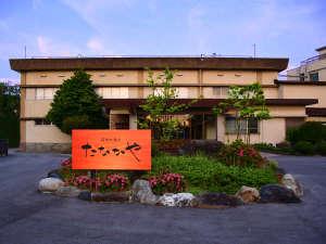 富山湾のめぐみと四季彩の宿 黒部生地温泉 たなかやの写真