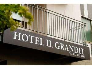 HOTEL IL GRANDITの写真