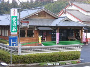 美山温泉 愛徳荘の写真