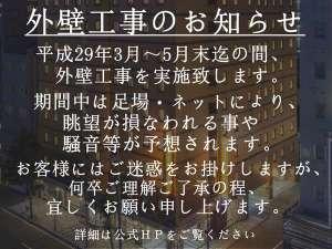 天然温泉プレミアホテル-CABIN-札幌(旧ホテルパコJrススキノ):平成29年3月~5月までの間、外壁工事を実施致します。