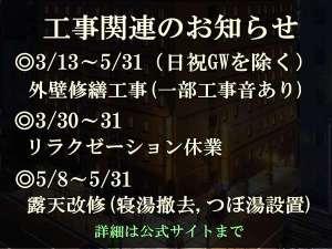 天然温泉プレミアホテル-CABIN-札幌(旧ホテルパコJrススキノ):工事関連のお知らせ(宿泊に関する大事なお知らせです)
