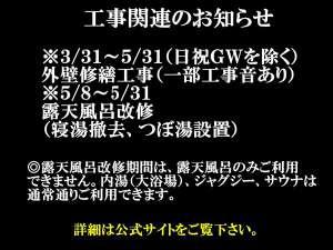 天然温泉プレミアホテル-CABIN-札幌(旧ホテルパコJrススキノ):お知らせ