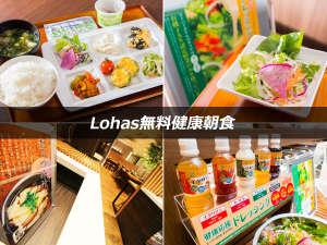 天然温泉 スーパーホテル盛岡 りんどうの湯:Lohasな無料健康朝食で元気にご出発くださいませ!