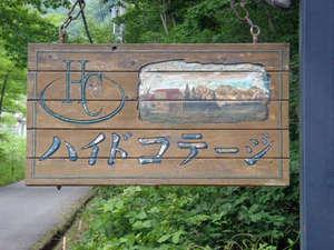 貸別荘 ハイドコテージ